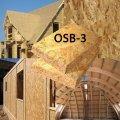 Плиты ОСБ (OSB)